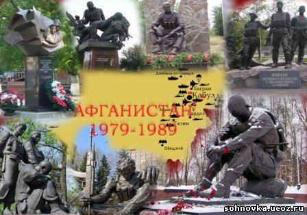 День вывода войск из Афганистана