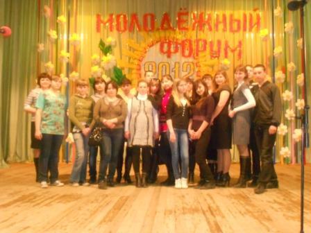 Молодёжный форум